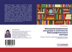 Couverture de Импровизационные ситуации в контексте биографического метода