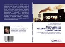Bookcover of Исследование токсического действия ацетата свинца