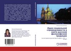 Buchcover von Идея социальной справедливости в свете русской  философской традиции
