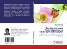Borítókép a  Кисломолочные биопродукты на основе ржаной крупы - hoz