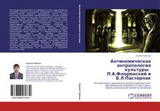 Bookcover of Антиномическая антропология культуры:   П.А.Флоренский и Б.Л.Пастернак
