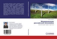 Bookcover of Модернизация российской экономики