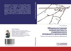 Bookcover of Общекультурная компетентность современного младшего школьника