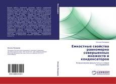 Bookcover of Емкостные свойства равномерно совершенных множеств и конденсаторов