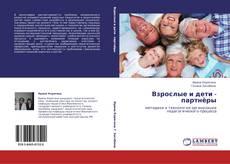 Borítókép a  Взрослые и дети - партнёры - hoz