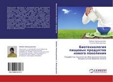 Borítókép a  Биотехнология пищевых продуктов нового поколения - hoz