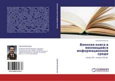 Portada del libro de Военная книга в меняющейся информационной среде