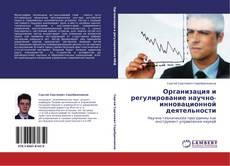 Обложка Организация и регулирование научно-инновационной деятельности