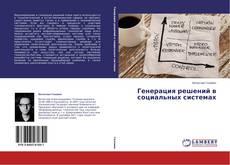 Bookcover of Генерация решений в социальных системах