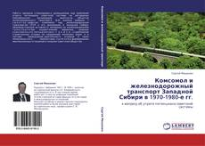 Capa do livro de Комсомол и железнодорожный транспорт Западной Сибири в 1970-1980-е гг.