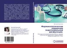 Обложка Фармакологическая коррекция эндотелиальной дисфункции.