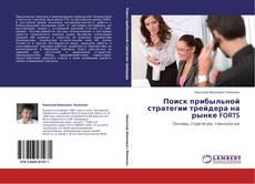 Portada del libro de Поиск прибыльной стратегии трейдера на рынке FORTS