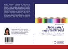 Bookcover of Особенности Я-концепции лиц с нарушениями слуха