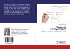 Portada del libro de Массовая коммуникация
