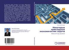 Bookcover of Некоторые прикладные экономические задачи