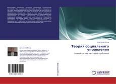 Bookcover of Теория социального управления