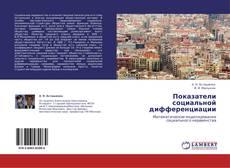 Bookcover of Показатели социальной дифференциации