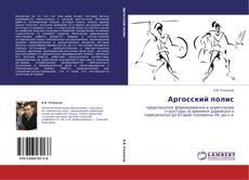 Borítókép a  Аргосский полис - hoz