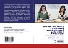 Обложка Очерки синтаксиса современной нижненемецкой диалектной литературы