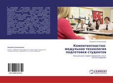 Bookcover of Компетентностно-модульная технология подготовки студентов