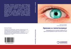 Зрение и гипоталамус kitap kapağı