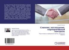 Capa do livro de Слияния, поглощения, корпоративный контроль