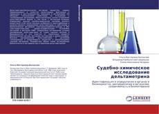 Buchcover von Судебно-химическое исследование дельтаметрина