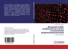 Bookcover of Вещание США: особенности и опыт становления радиокоммуникации