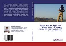 Bookcover of Археология Курского края в XIX-XX веках: история исследований