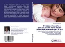 Обложка Лучевая терапия   рака шейки матки при полирадиомодификации