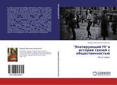 """Bookcover of """"Эпатирующий PR"""" в истории связей с общественностью"""