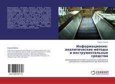 Информационно-аналитические методы и инструментальные средства的封面
