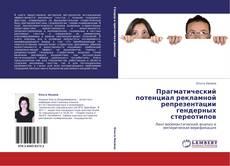 Bookcover of Прагматический потенциал рекламной репрезентации гендерных стереотипов