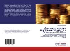 Bookcover of Очерки по истории благотворительности в Поволжье в XIX-XX вв