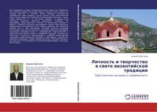Capa do livro de Личность и творчество в свете византийской традиции