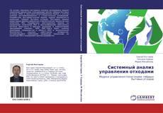 Системный анализ управления отходами kitap kapağı