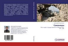 Bookcover of Саманиды
