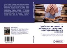 Проблема истинности морального суждения: опыт философского анализа的封面