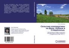 Copertina di Сельские кооперативы на Дону, Кубани и Ставрополье.