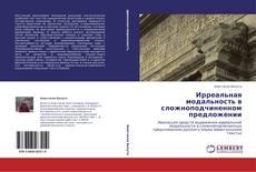 Bookcover of Ирреальная модальность в сложноподчиненном предложении