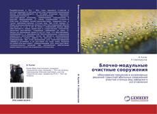 Bookcover of Блочно-модульные очистные сооружения