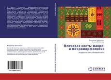 Bookcover of Плечевая кость: макро- и микроморфология