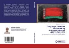 Bookcover of Государственная поддержка инновационной деятельности