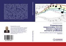 Bookcover of Скрипичная педагогика XVII-XXI веков в зеркале нотного учебника