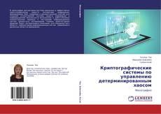 Bookcover of Криптографические системы по управлению детерминированным хаосом