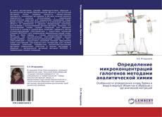Couverture de Определение микроконцентраций галогенов методами аналитической химии