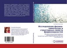 Bookcover of Исследование физико-химических и структурных свойств феррожидкостей