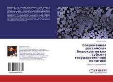 Portada del libro de Современная российская бюрократия как субъект государственной политики