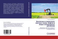Обложка Экология и парагенез кислых газов, нефти и воды солеродных регионов