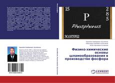 Borítókép a  Физико-химические основы шламообразования в производстве фосфора - hoz
